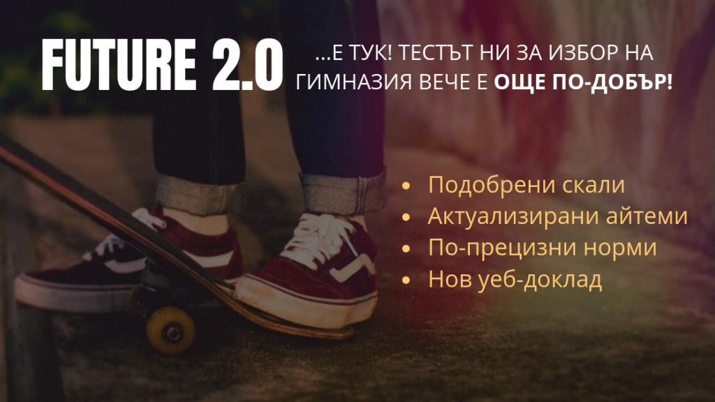 Future 2.0