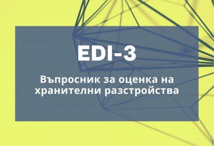 Стартираме обучения за работа с въпросника за оценка на хранителни разстройства EDI-3