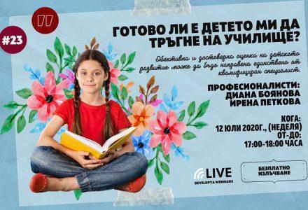 безплатен уебинар на тема училищна готовност