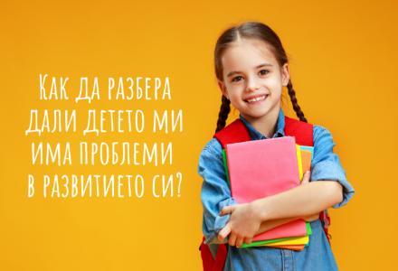 безплатен уебинар за родители