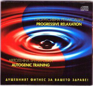 Автогенен тренинг и Прогресивна релаксация