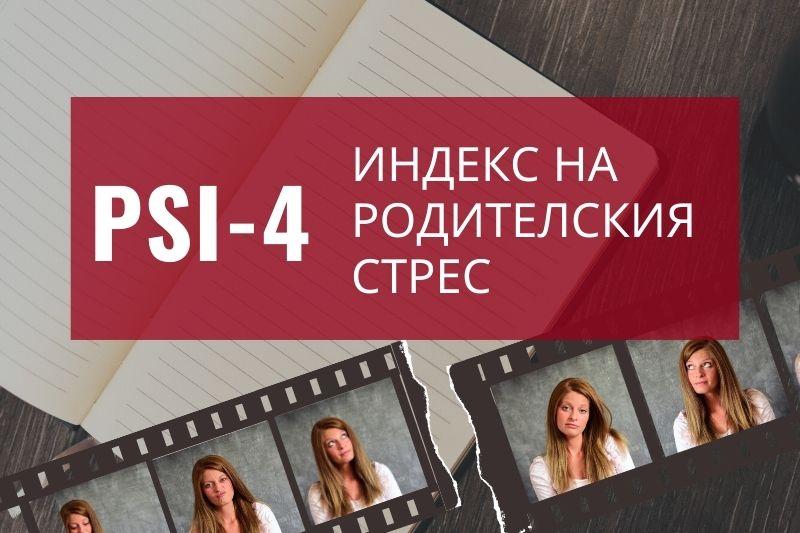 PSI-4 Индекс на родителския стрес