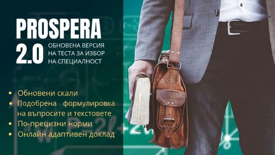 Prospera 2.0