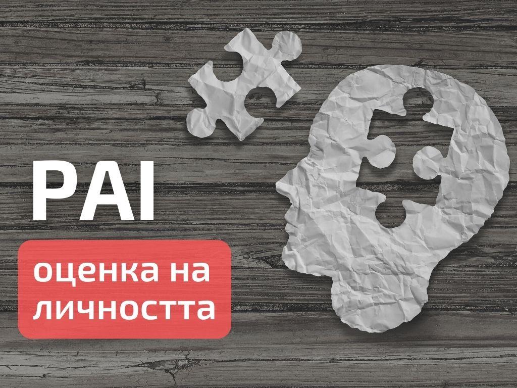 PAI - новият тест за оценка на психопатологични черти на личността