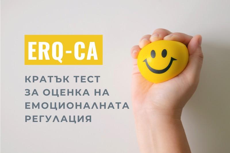 инструмент за оценка на емоционалната регулация