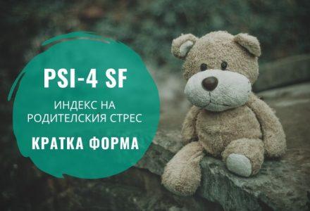 Какво трябва да знаете за PSI-4 SF Индекс на родителския стрес – кратка форма