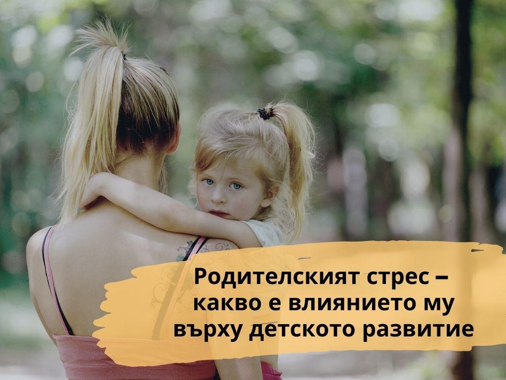 Родителският стрес – какво е влиянието му върху детското развитие